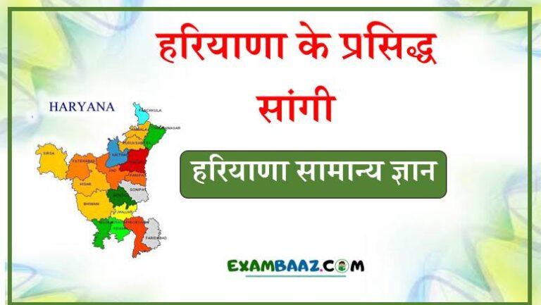 Haryana ke prasidh Sangi