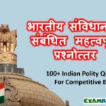 Indian Polity & Constitution Objective Questions in Hindi