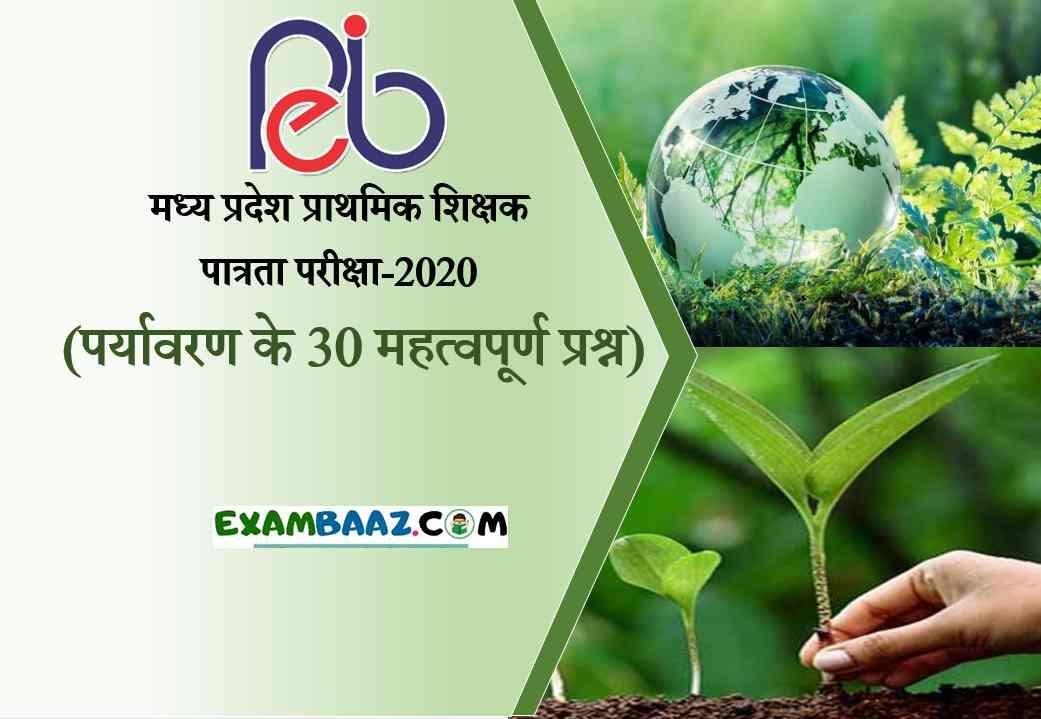 MP Samvida Varg 3 Environment Questions   पर्यावरण के 30 महत्वपूर्ण प्रश्न