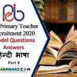 MP TET 2020: हिंदी में पूछे जाने वाले महत्वपूर्ण प्रश्न (Model Paper)
