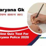 Haryana Gk Online Quiz Test For Haryana Police 2020