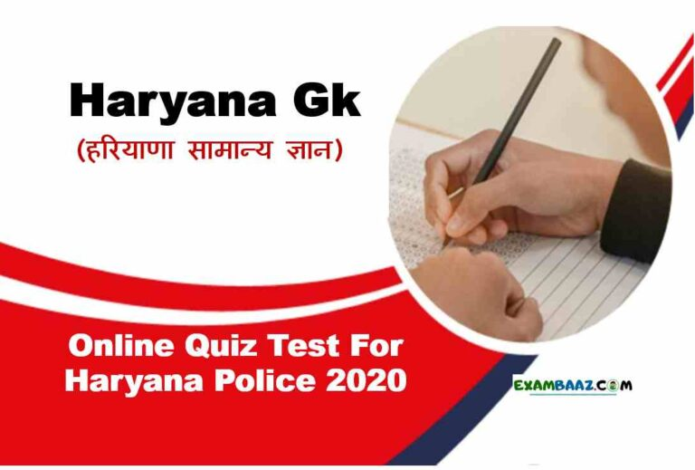 Haryana Gk Online Quiz Test For Haryana Police 2020