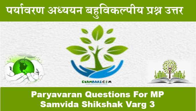MP TET 2020: Paryavaran Questions For Samvida Shikshak Varg 3