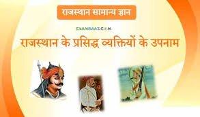 Rajasthan Ke Prasidh Vyaktiyon Ke Upnaam