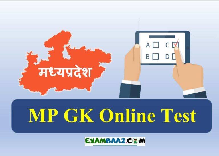 mp-gk-online-test-in-hindi-2020