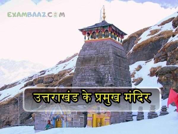 Uttarakhand ke Mandir GK