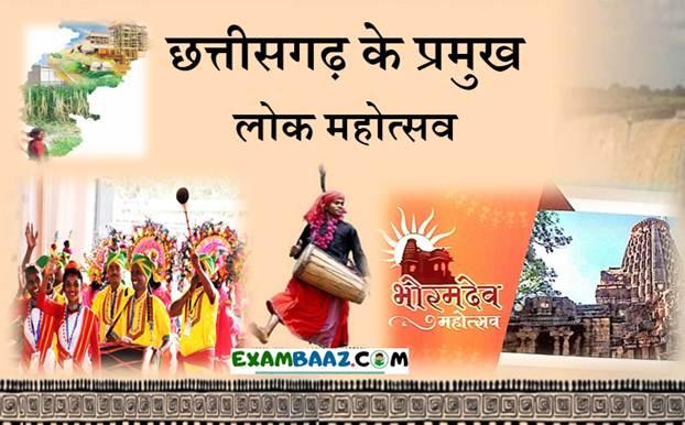 Chhattisgarh ke Pramukh LokMahotsav