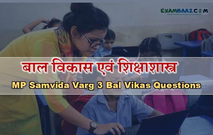 MP Samvida Varg 3 Bal Vikas Question (बाल विकास एवं शिक्षाशास्त्र)