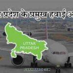 Uttar Pradesh Ke Pramukh Airport (उत्तर प्रदेश के हवाई अड्डे)