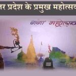 Uttar Pradesh ke Pramukh Mahotsav (उत्तर प्रदेश के महोत्सव)