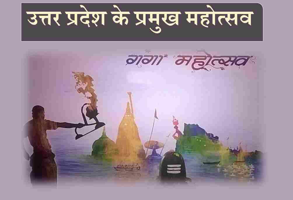 Uttar Pradesh ke Pramukh Mahotsav