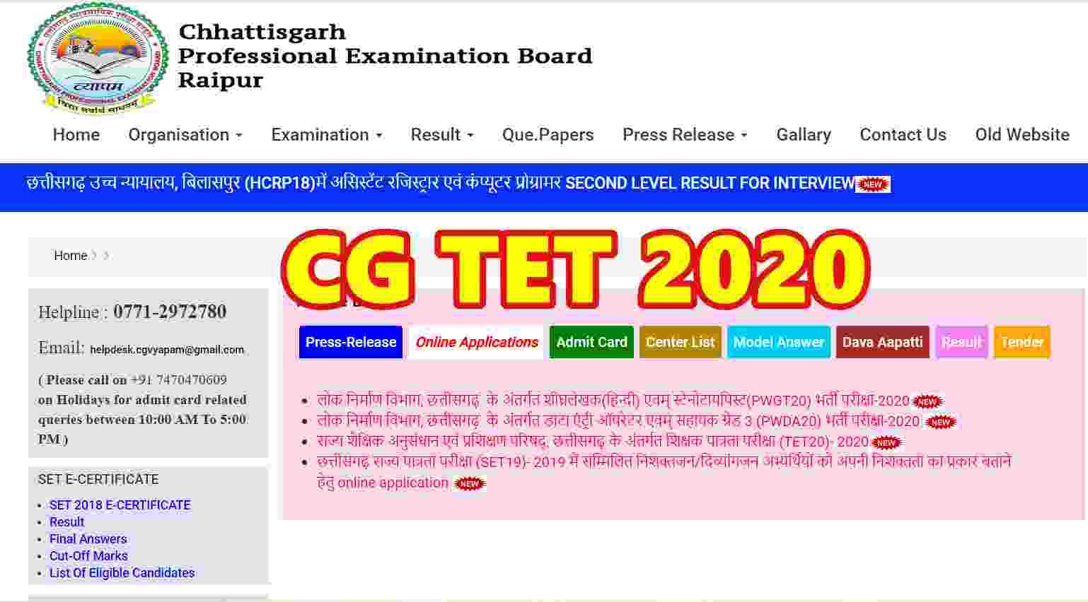 CG TET 2020: Online Form, Exam Date, Syllabus, Eligibility Criteria