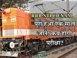 rrb ntpc exam date 2020 expected