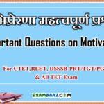 अभिप्रेरणा: Abhiprerna Important Questions For CTET,REET & All TET Exam