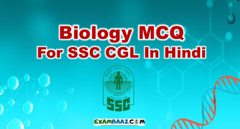 Biology MCQ For SSC CGL In Hindi