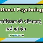 Definition of Educational Psychology In Hindi (शिक्षा मनोविज्ञान की परिभाषाएं)