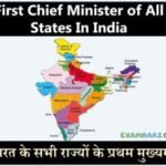 First Chief Minister of All States In India (सभी राज्यों के प्रथम मुख्यमंत्री)