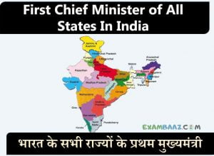 First Chief Minister of All States In India