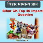GK Question of Bihar In Hindi || Bihar GK