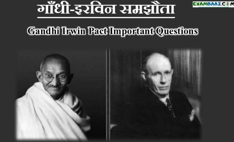 Gandhi Irwin Pact Important Questions For PSC