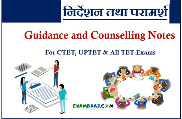 Guidance and Counselling Notes In Hindi