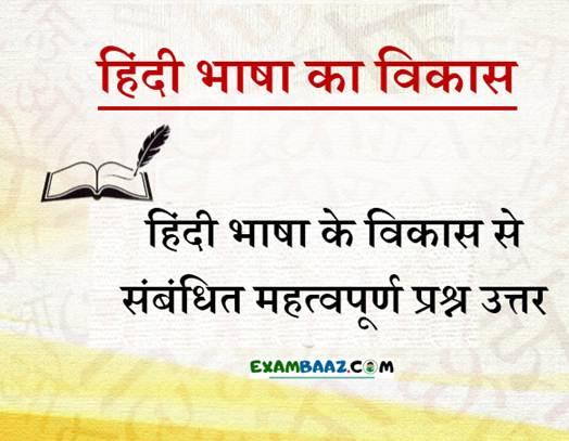 Hindi Bhasha Ka Vikas Important Questions