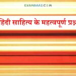 Hindi Sahitya Prashn Uttar: हिंदी साहित्य के महत्वपूर्ण प्रश्न जो परीक्षा में पूछे जाते है!