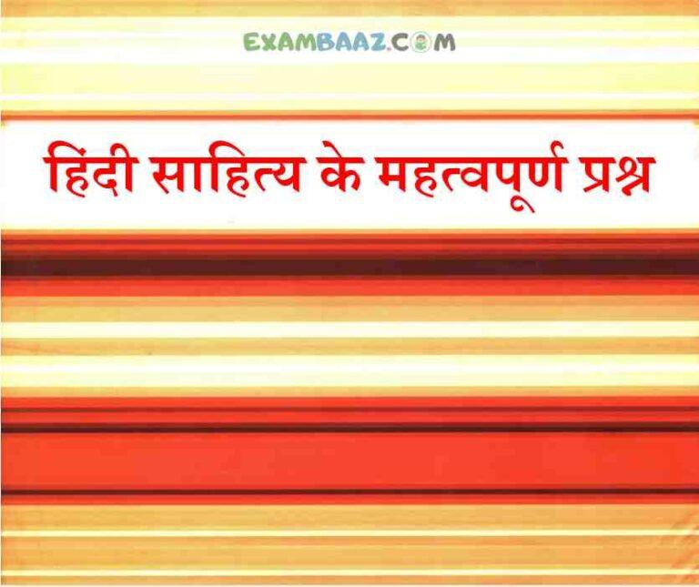 Hindi Sahitya Prashn Uttar