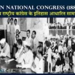 Indian National Congress Objective Questions for PSC Exams [PDF DOWNLOAD**]