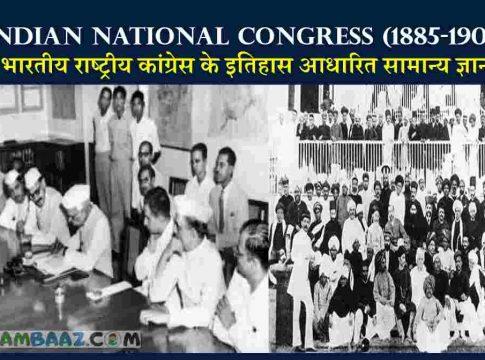 Indian National Congress Objective Questions for PSC Exams (भारतीय राष्ट्रीय कांग्रेस - बहुविकल्पीय प्रश्न उत्तर)