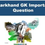 Jharkhand Samanya Gyan Question Answer (झारखंड सामान्य ज्ञान)