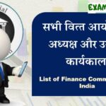 List of Finance Commission of India In Hindi