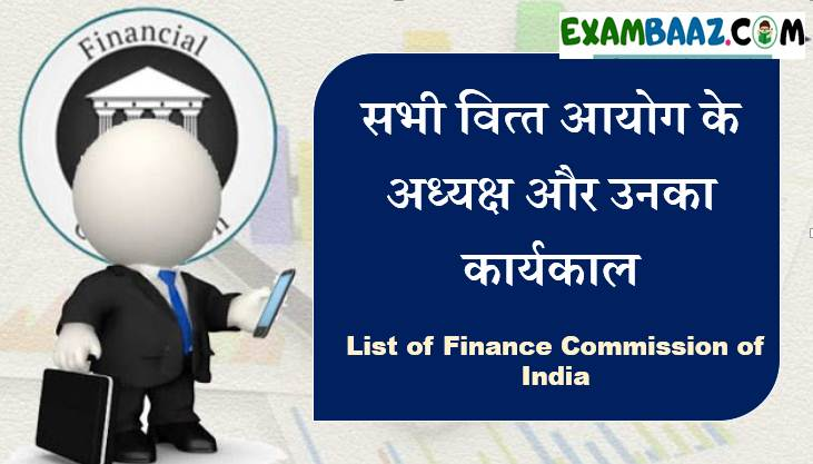 List of Finance Commission of India