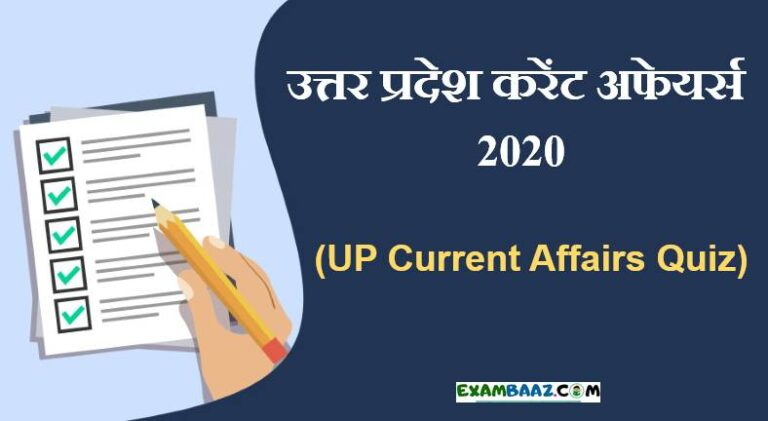 UP Current Affairs Quiz 2020