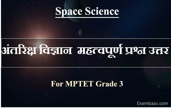 Antriksh Vigyan Important Question For MPTET Grade 3