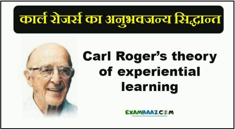 Carl Rogers Theory of Experiential Learning In Hindi