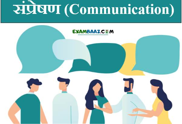 Communication Definition and Types In Hindi