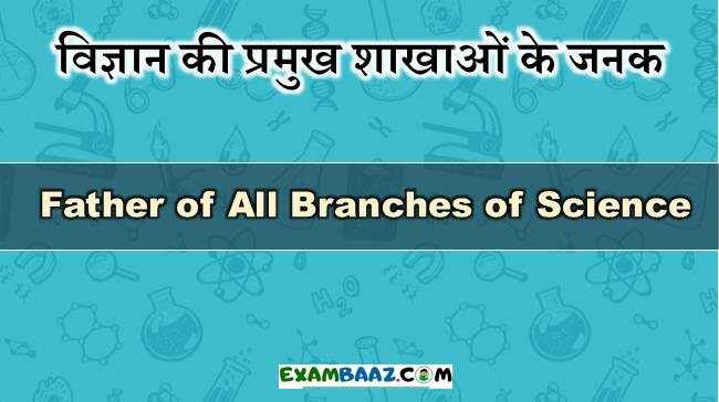 Father of All Branches of Science