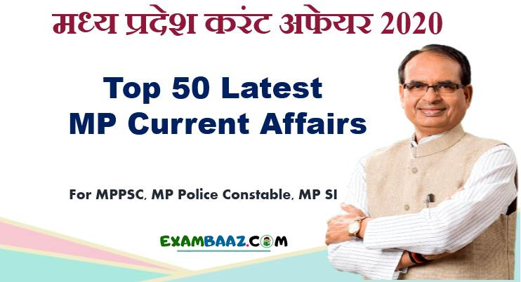 MP Current Affairs 2020 Important Questions