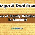 Names of Family Relationship In Sanskrit (संस्कृत में परिवार के नाम)
