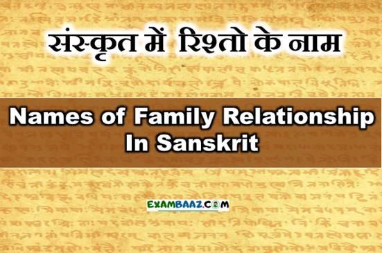 Relation Name In Sanskrit