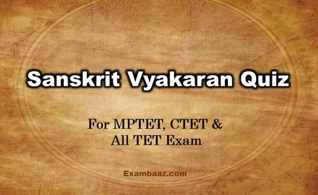 Sanskrit Vyakaran Quiz