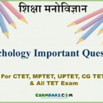 शिक्षा मनोविज्ञान: Shiksha Manovigyan Important Question For CTET, UPTET