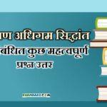 शिक्षण अधिगम सिद्धांत: Shikshan Adhigam Siddhant Important Questions