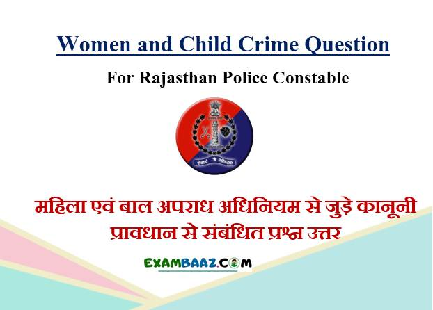 Women and Child Crime Question For Rajasthan Police