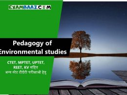 Pedagogy of Environmental studies Questions in Hindi