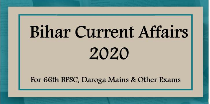 Bihar Current Affairs 2020 In Hindi