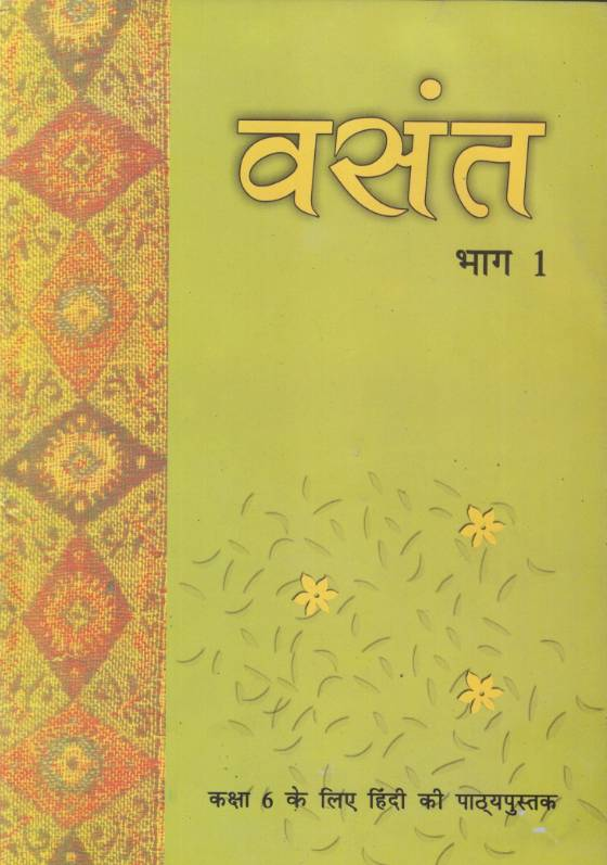 NCERT Solutions for Class 6 Hindi -Vasant