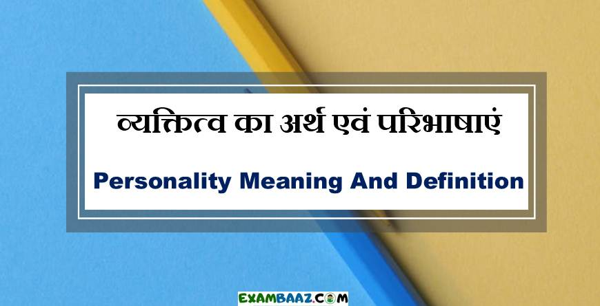 Personality Meaning and Definition I