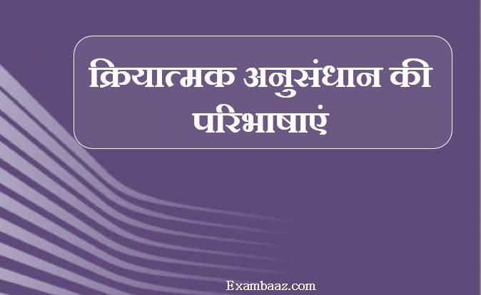 Kriyatmak Anusndha Ki Parebhasha